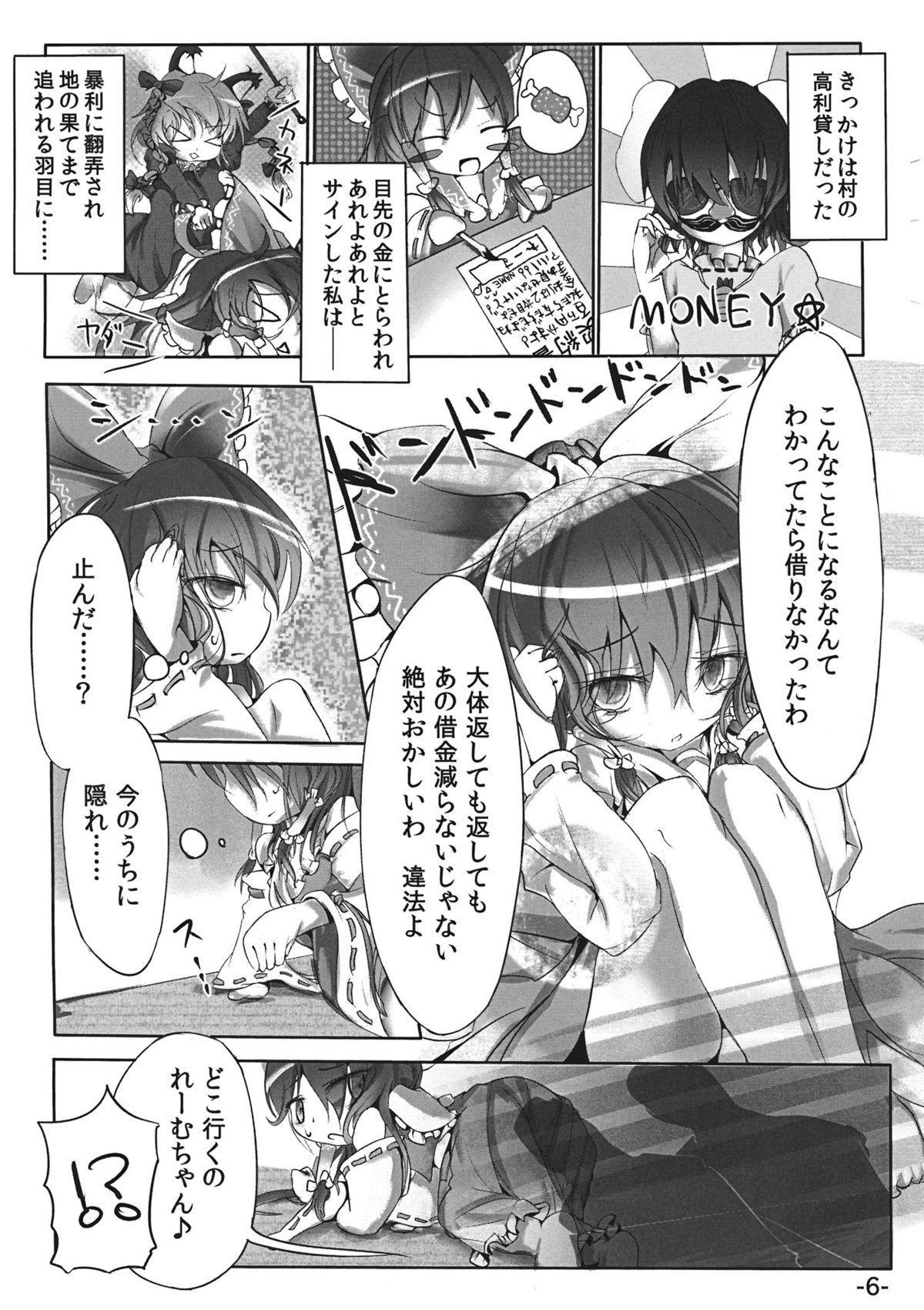 Sashiosae Reimu 5