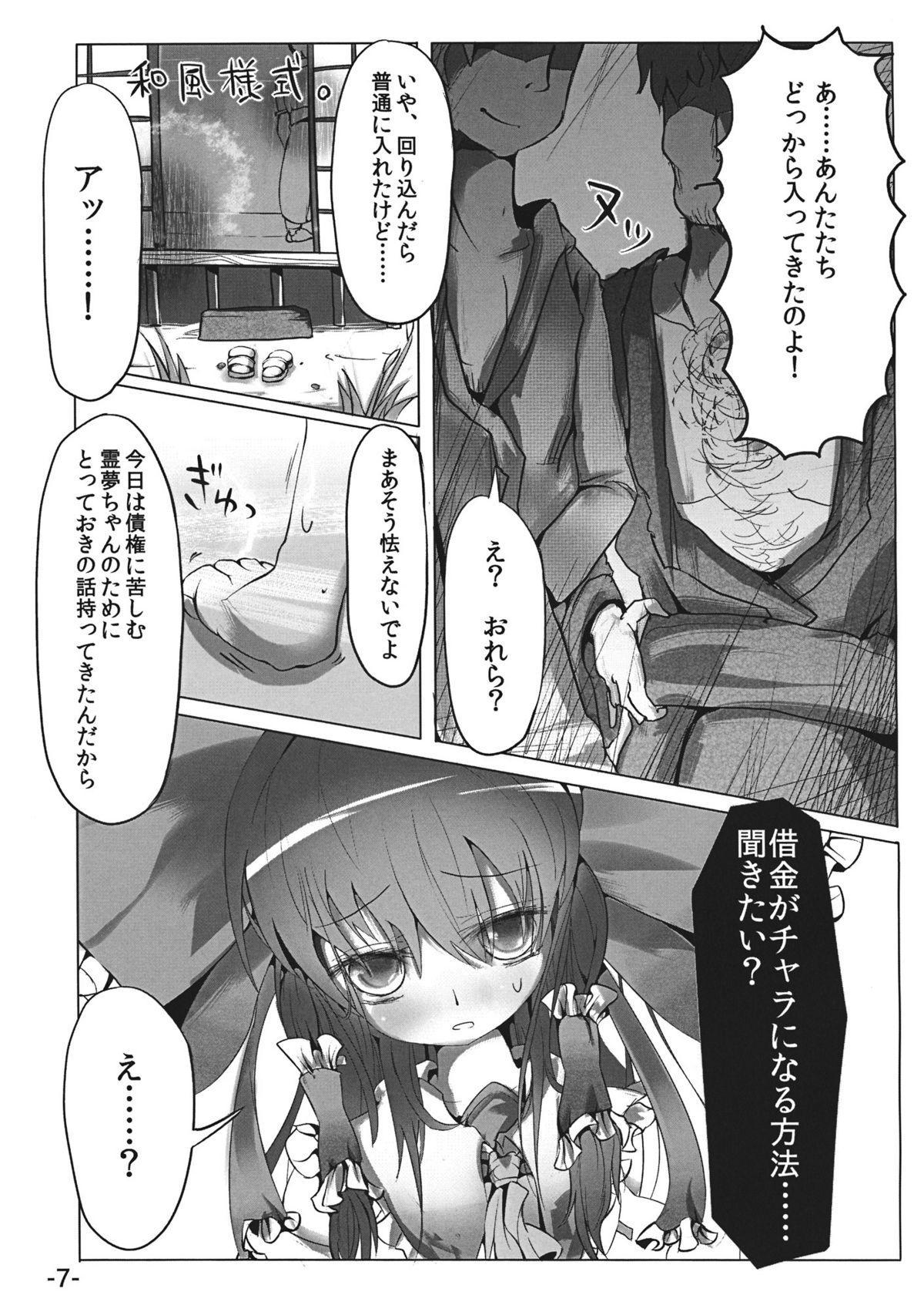 Sashiosae Reimu 6