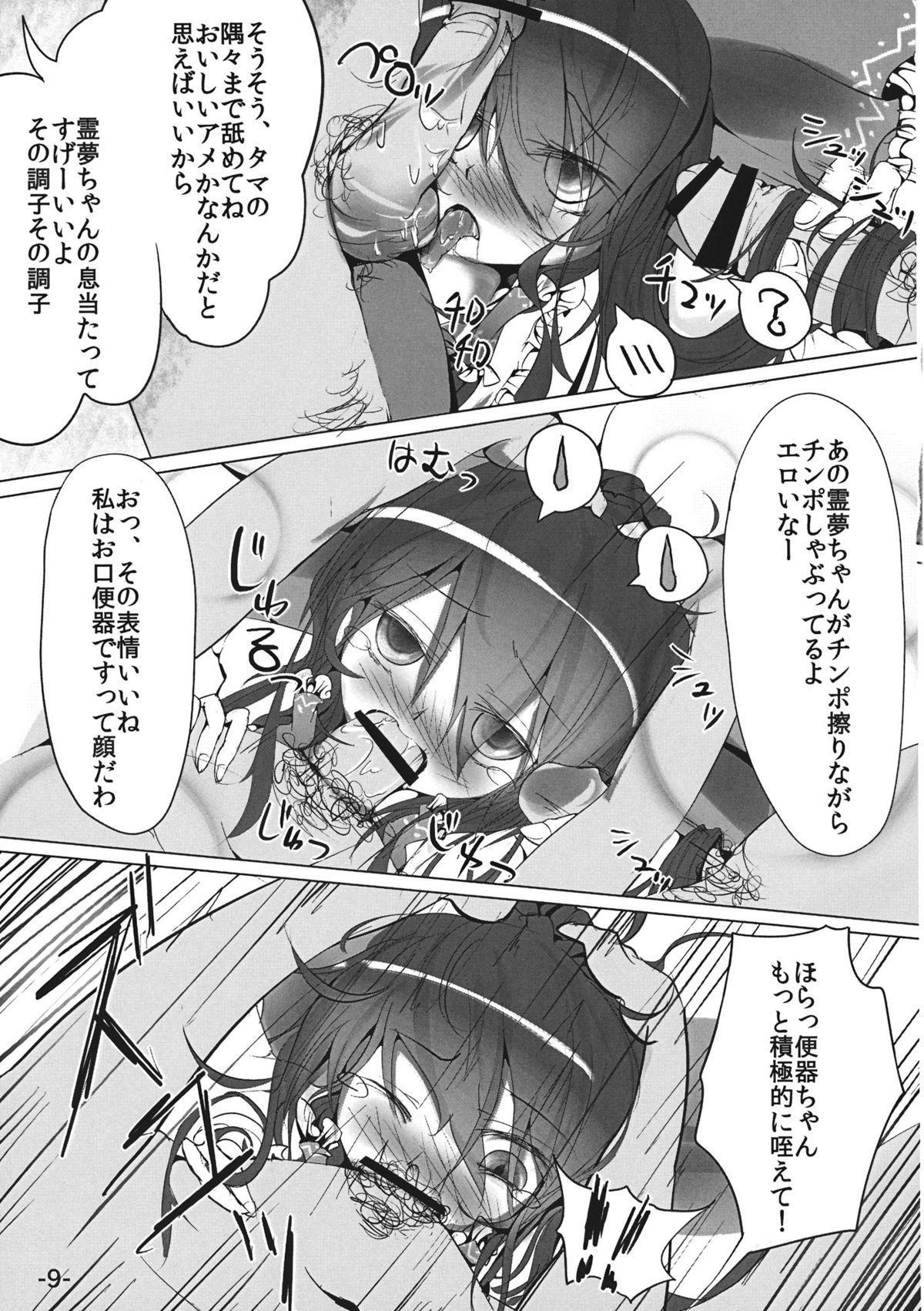 Sashiosae Reimu 8