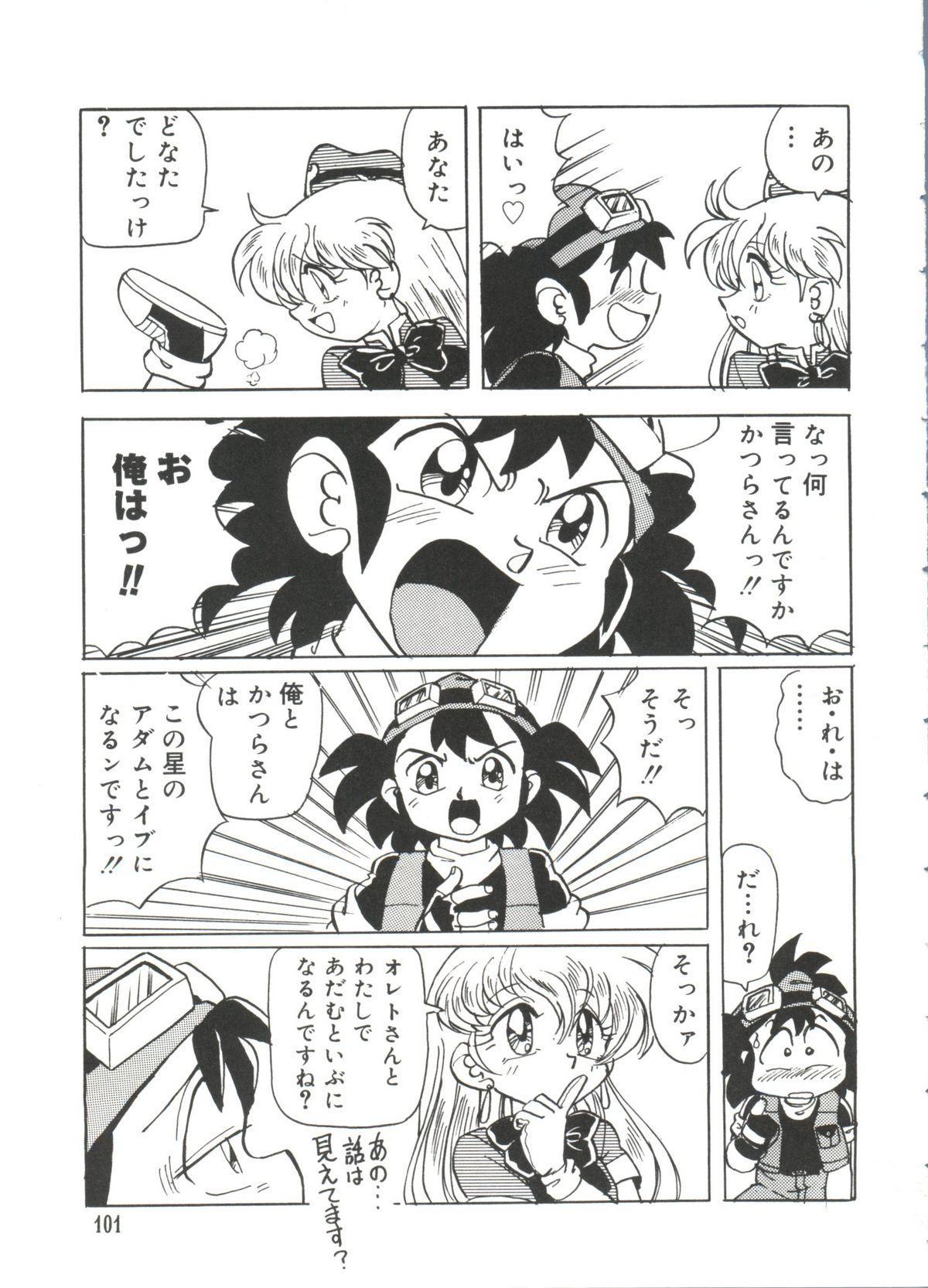 Love Chara Taizen No. 18 98