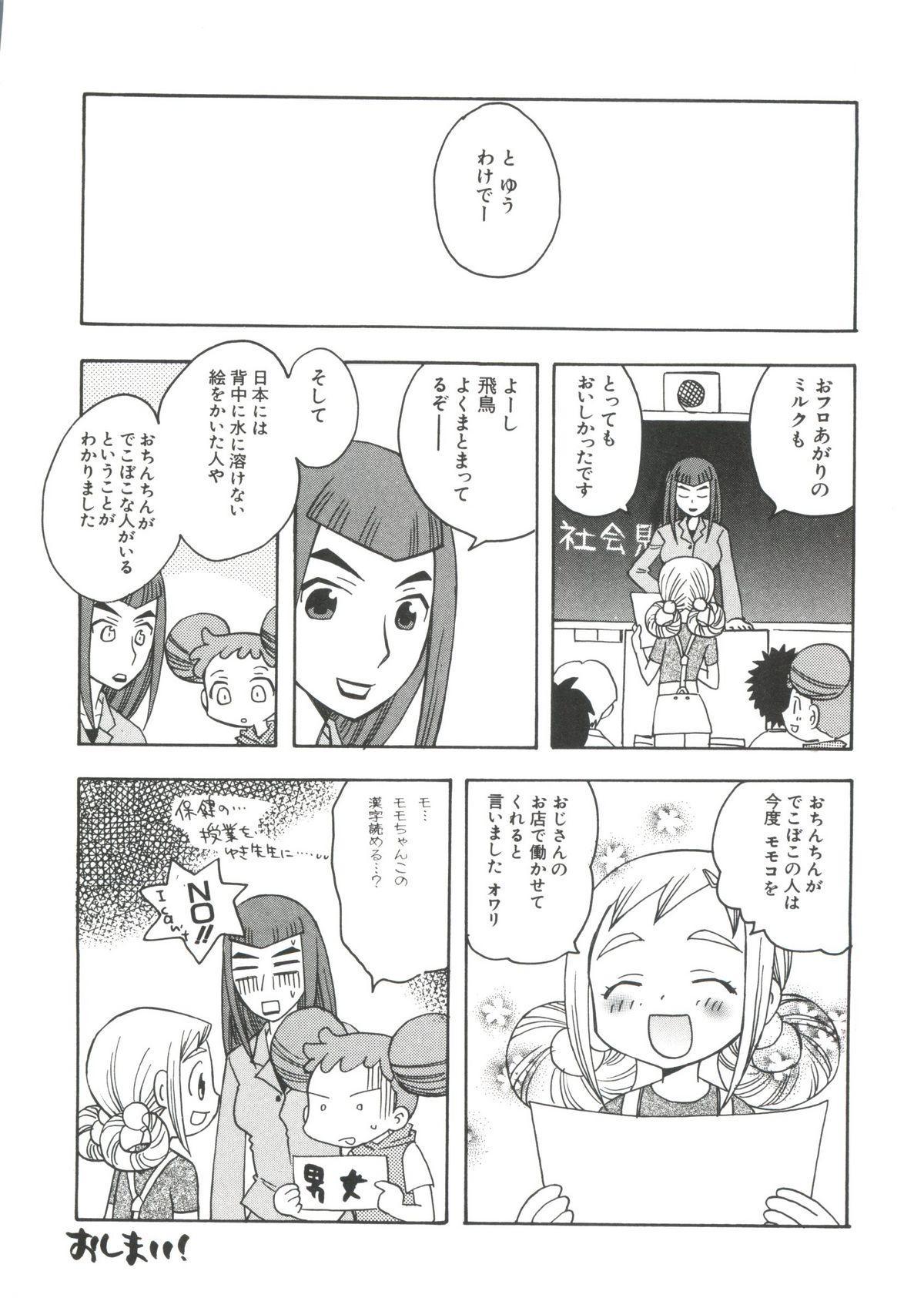 Love Chara Taizen No. 18 159