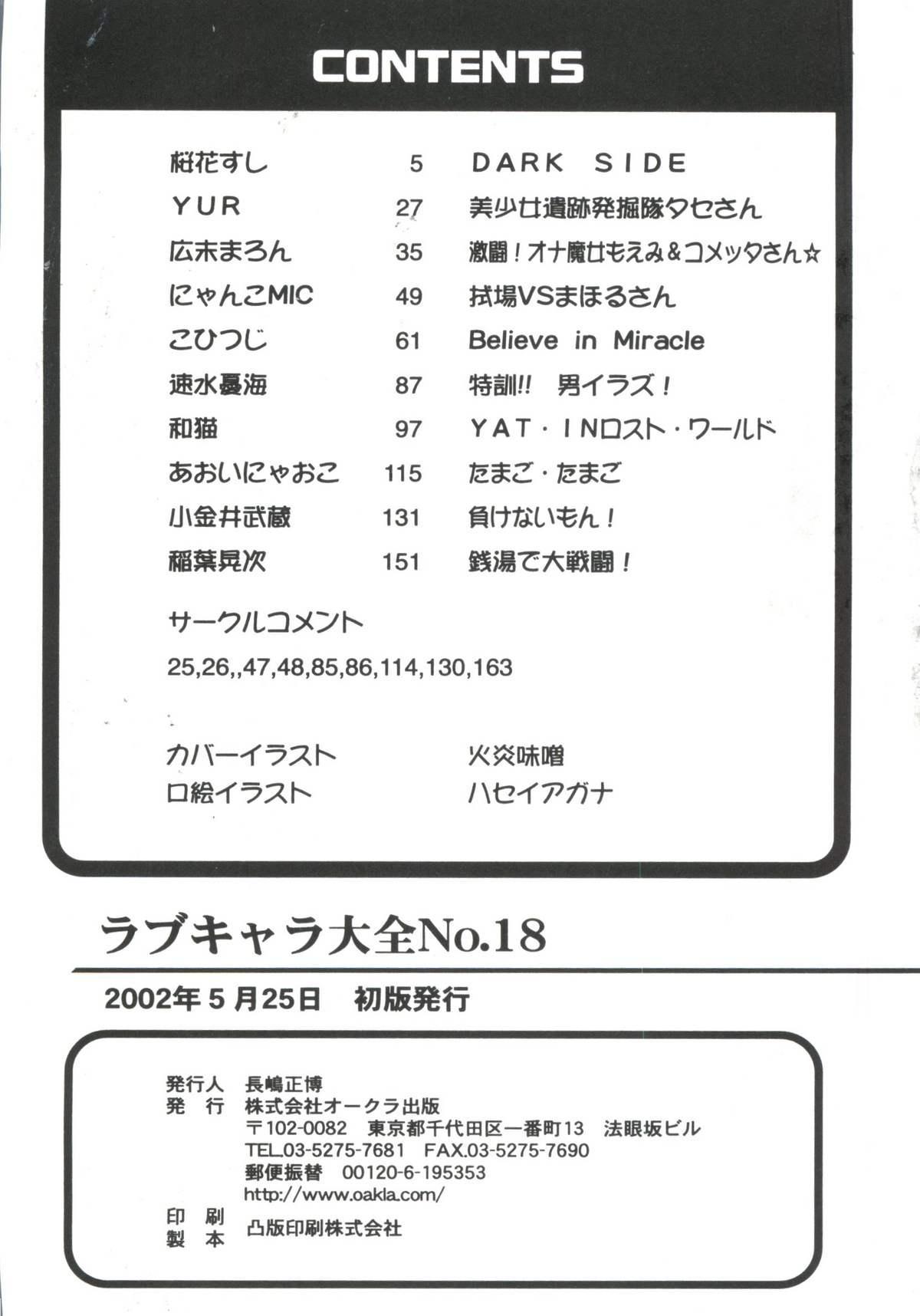 Love Chara Taizen No. 18 161