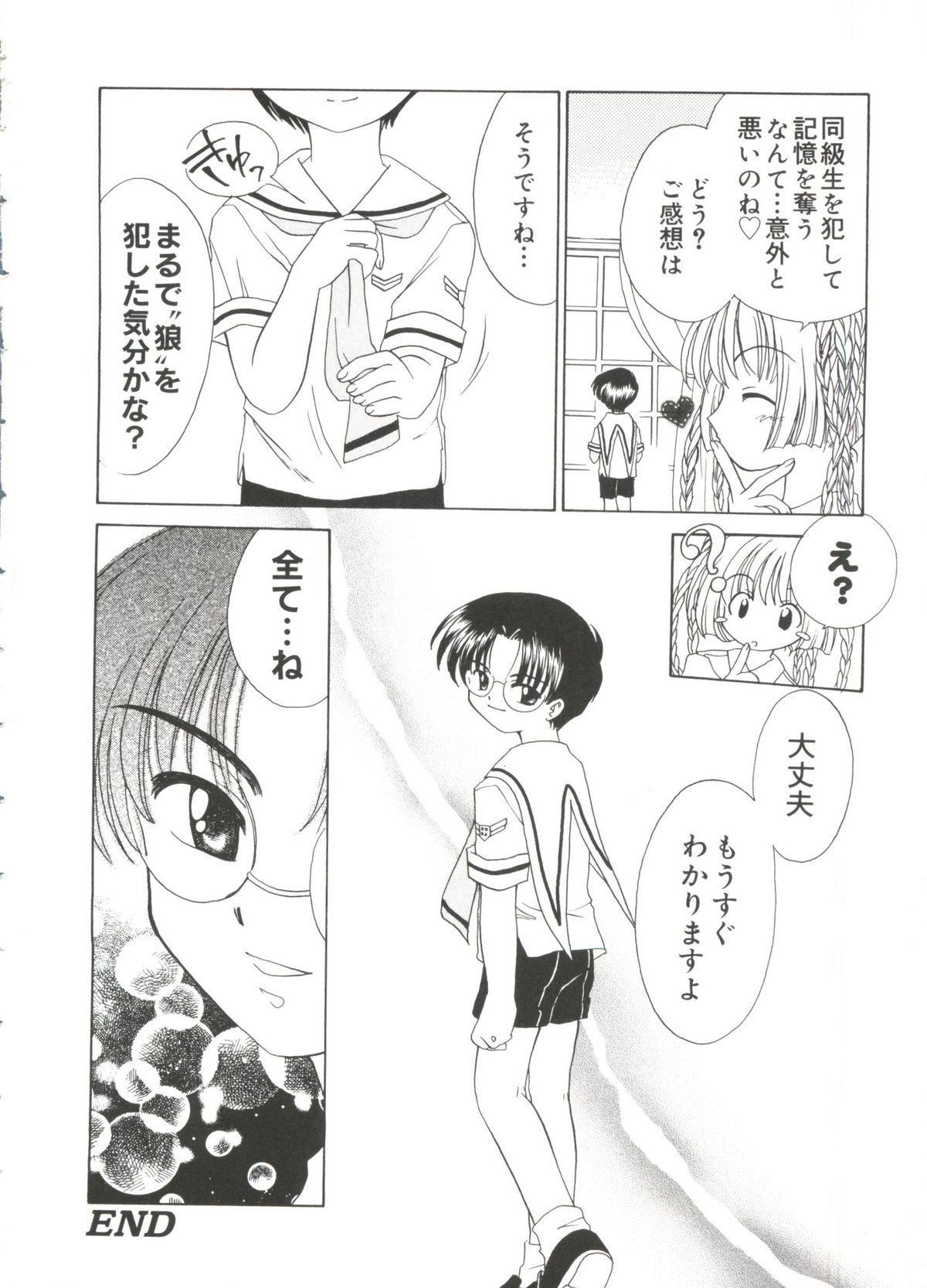 Love Chara Taizen No. 18 22