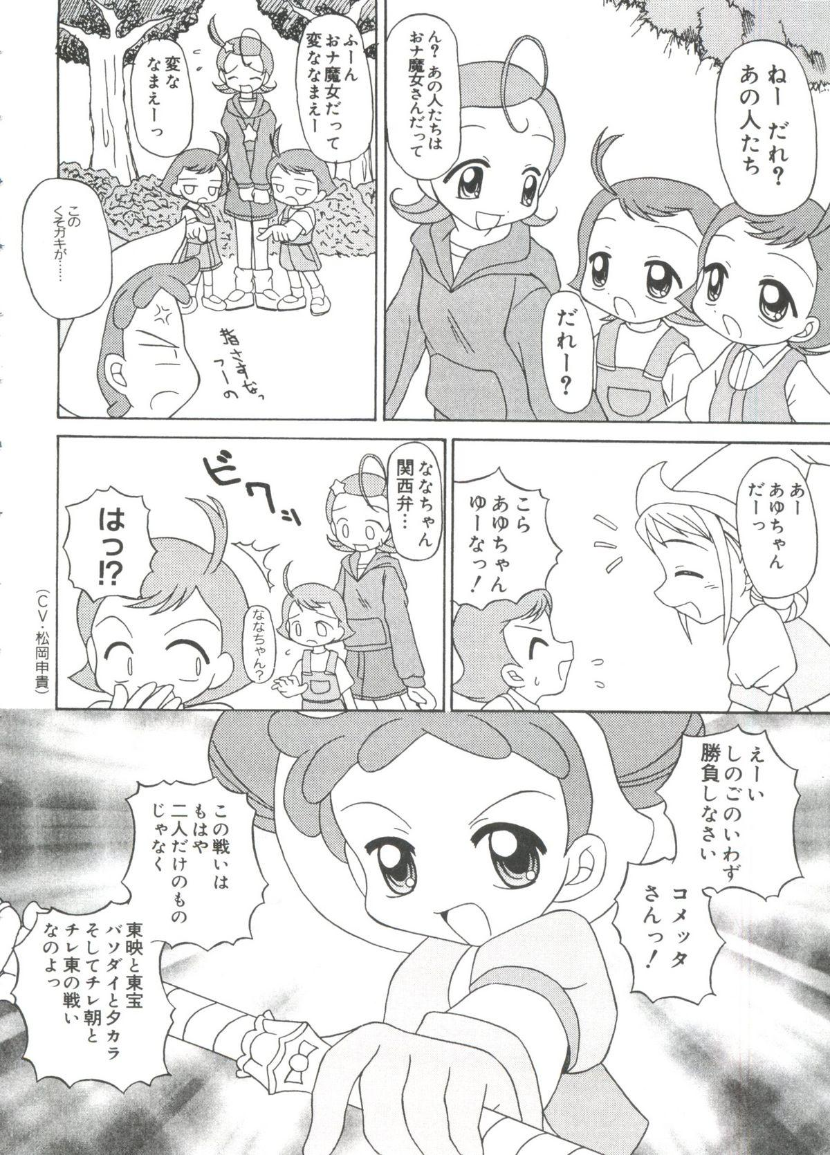 Love Chara Taizen No. 18 36