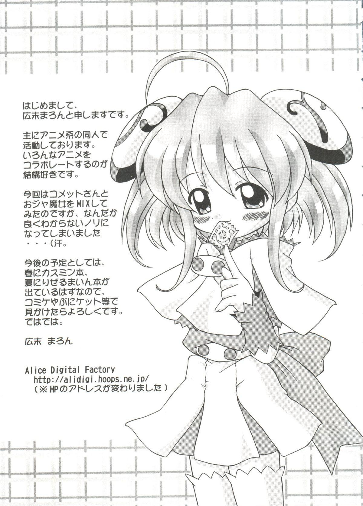 Love Chara Taizen No. 18 45