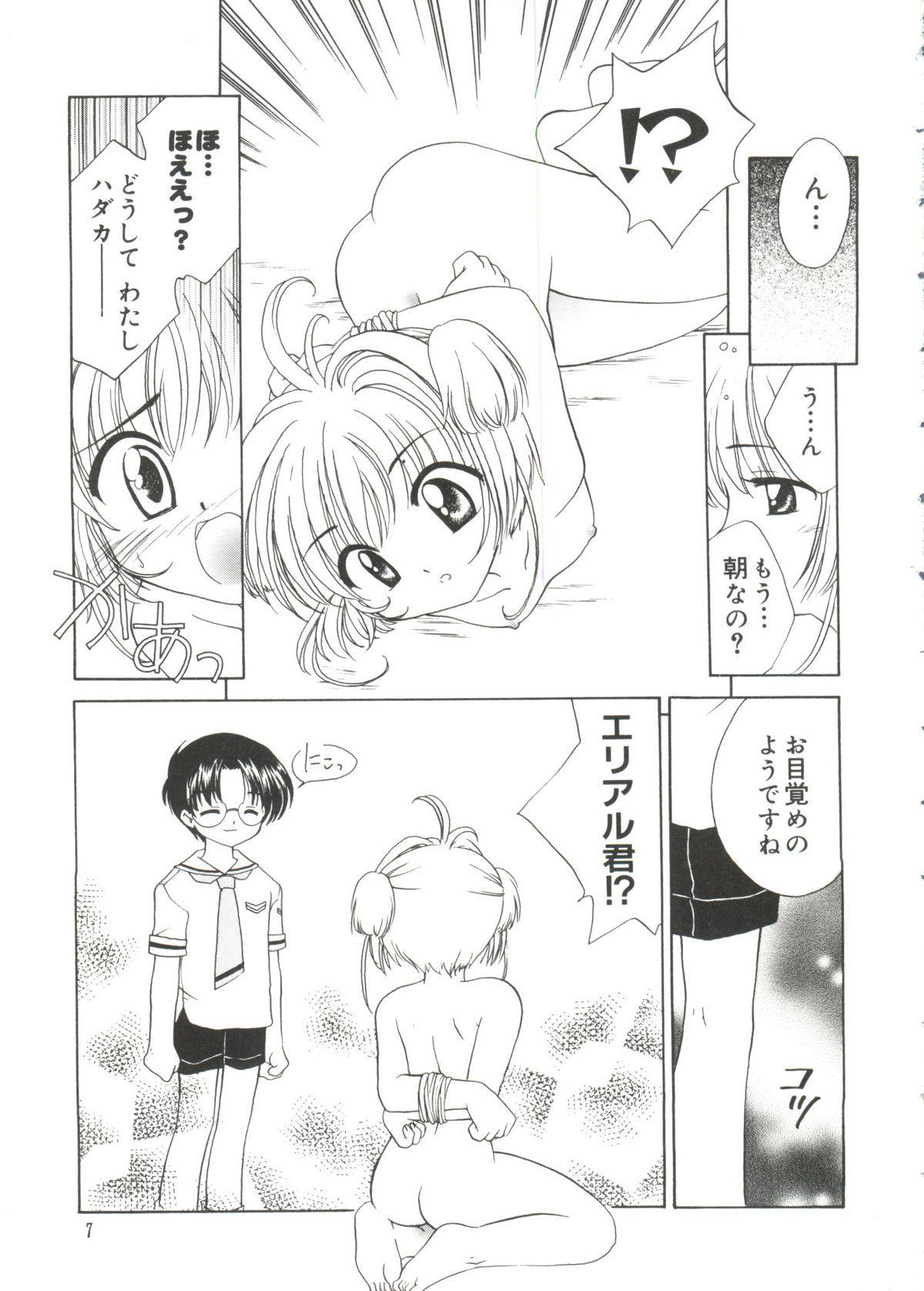 Love Chara Taizen No. 18 5
