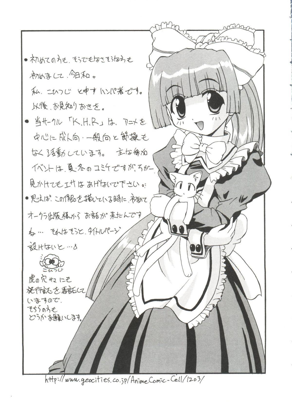 Love Chara Taizen No. 18 82
