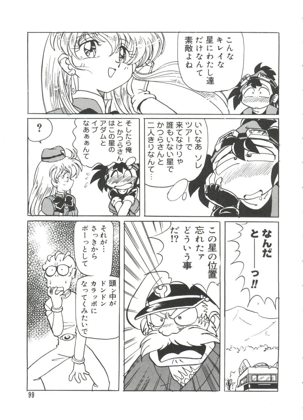 Love Chara Taizen No. 18 96