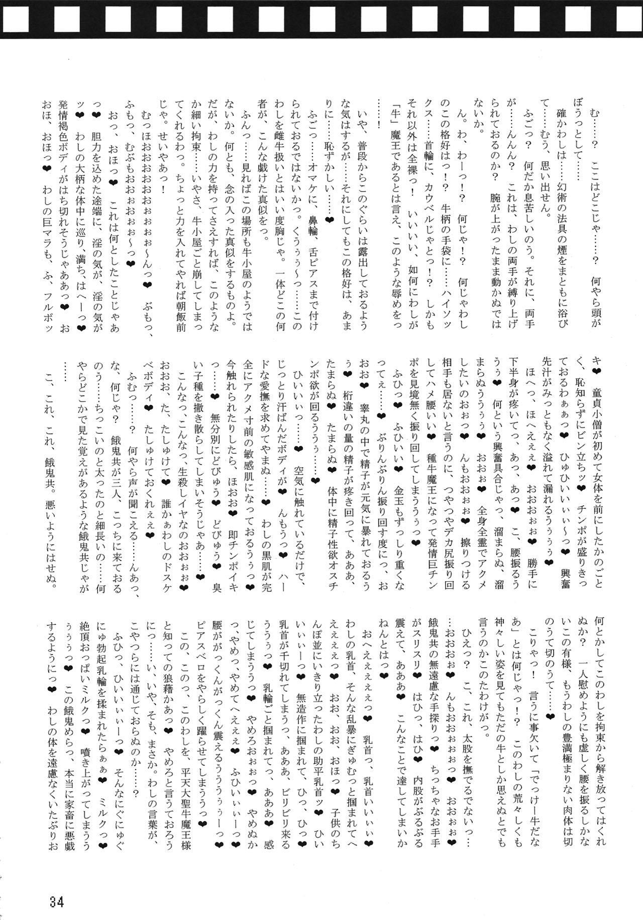 Kotoni-san wo ** Shitai! 33