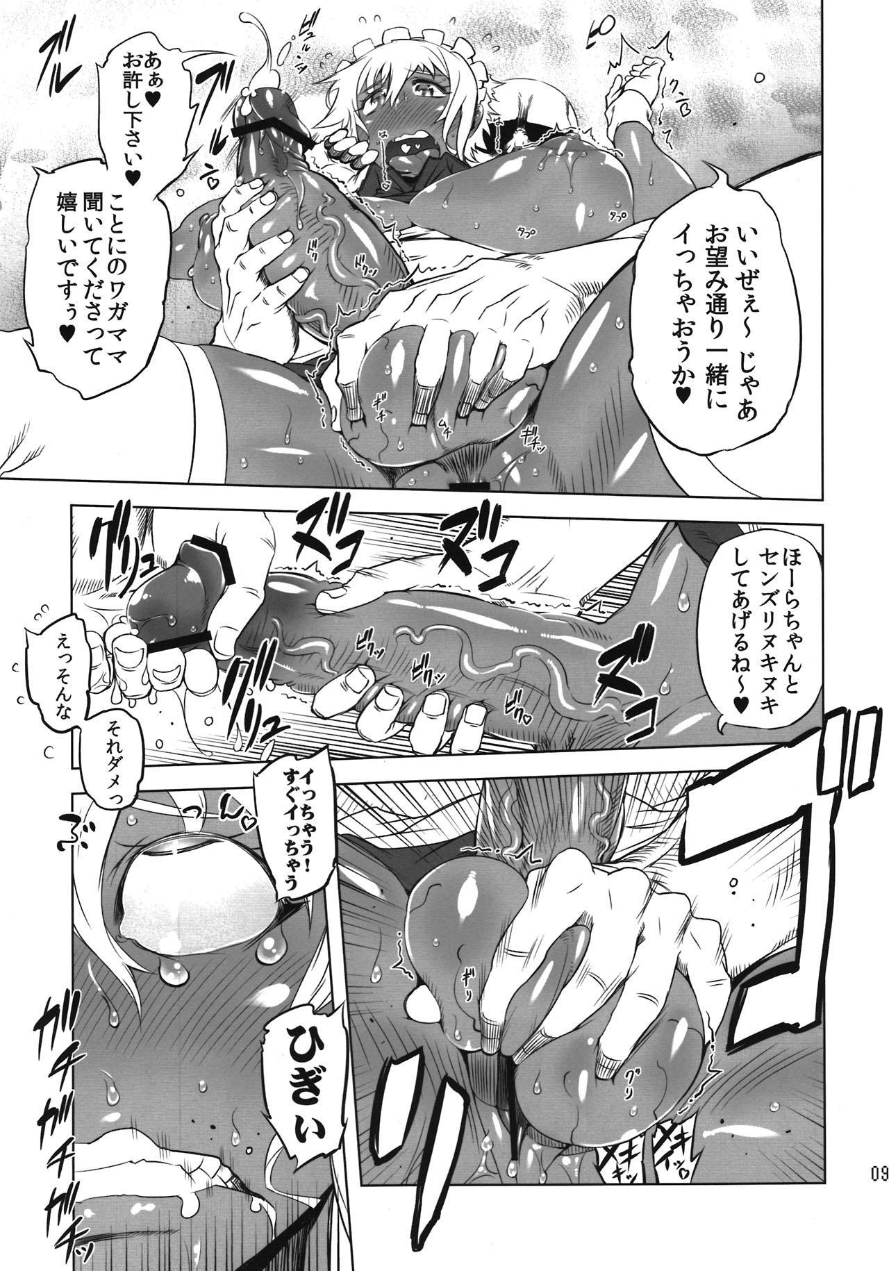 Kotoni-san wo ** Shitai! 8