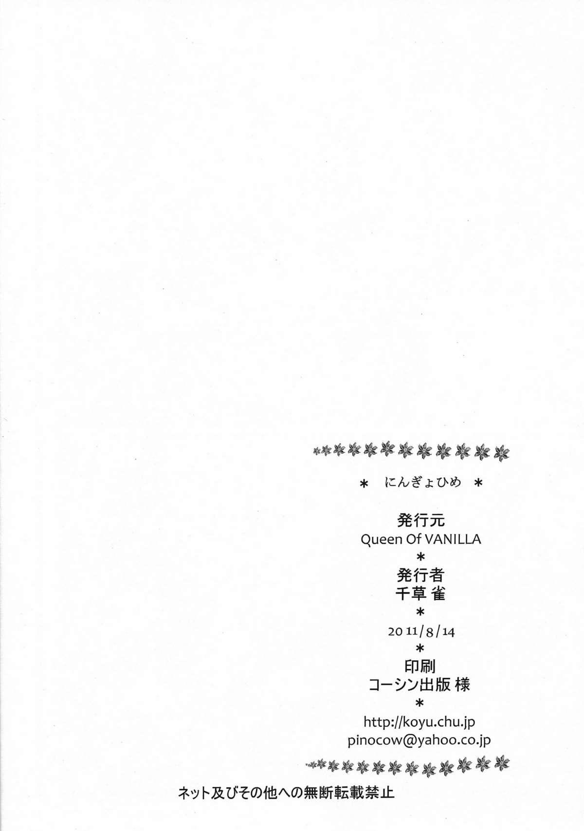 Ningyohime 24