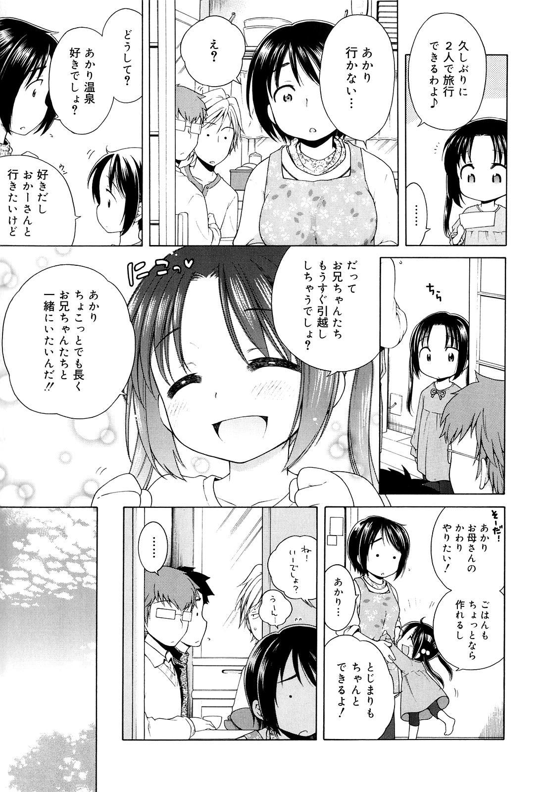 Tsukimisou no Akari 100
