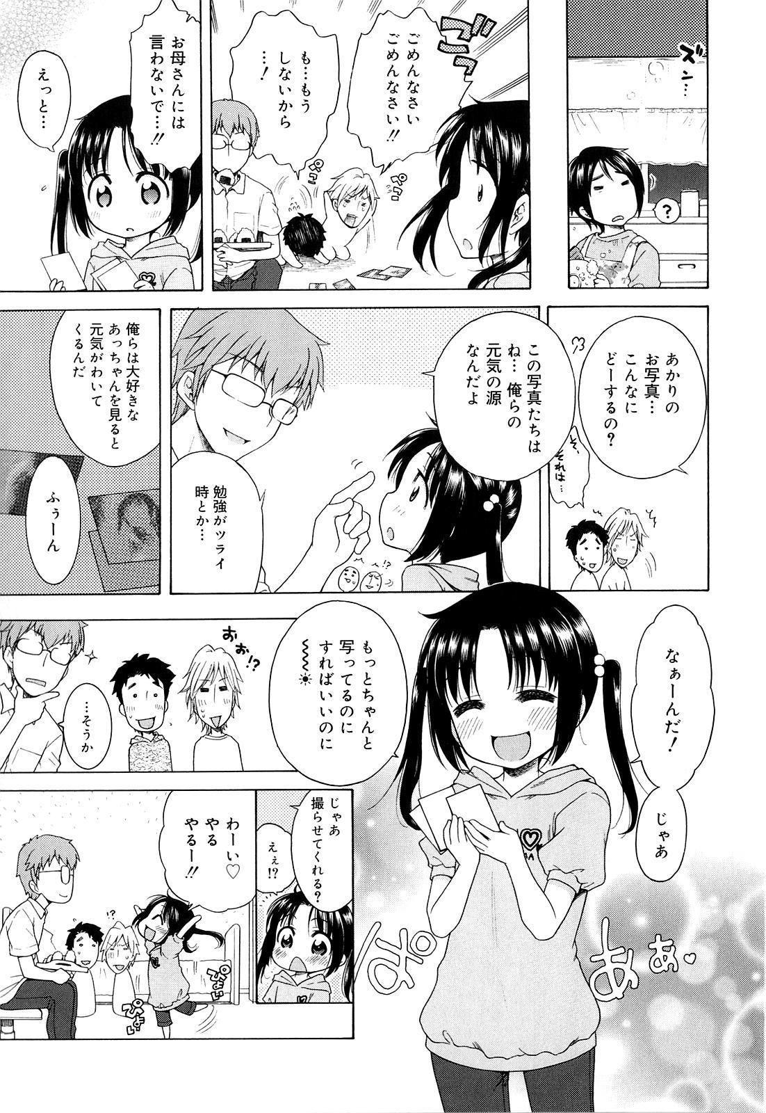 Tsukimisou no Akari 12