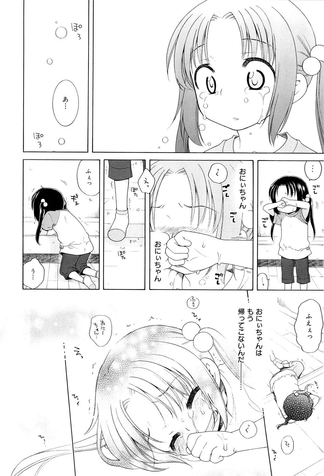Tsukimisou no Akari 139