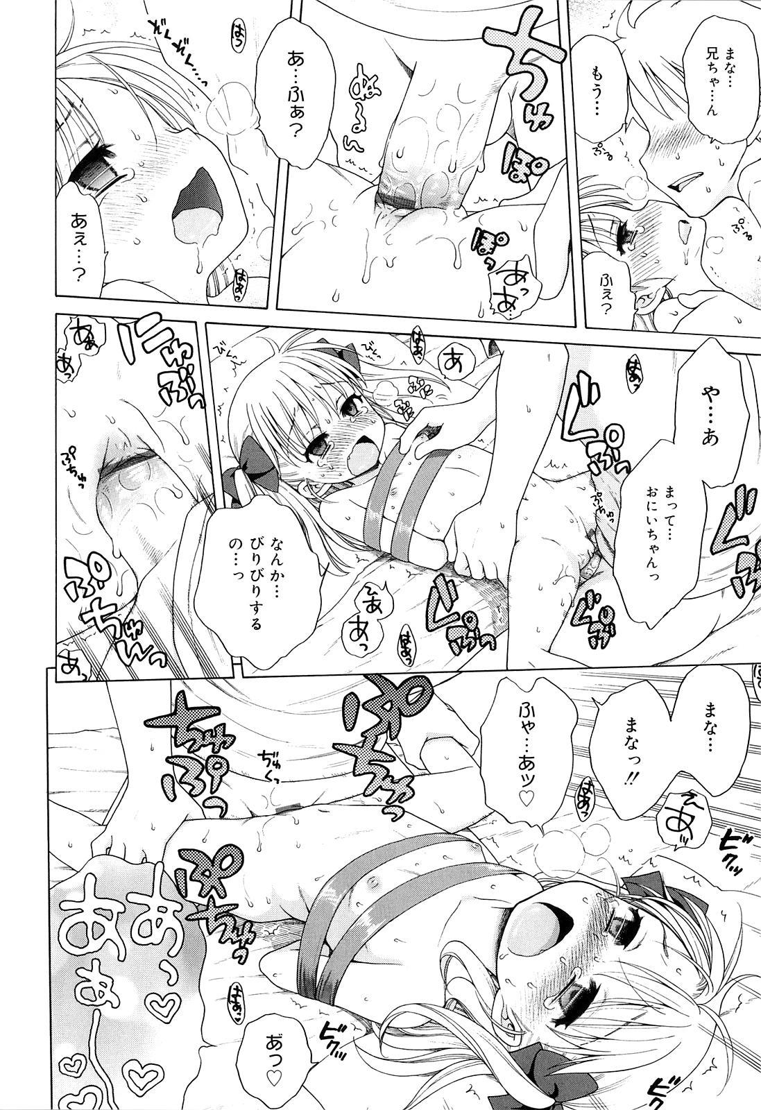Tsukimisou no Akari 177