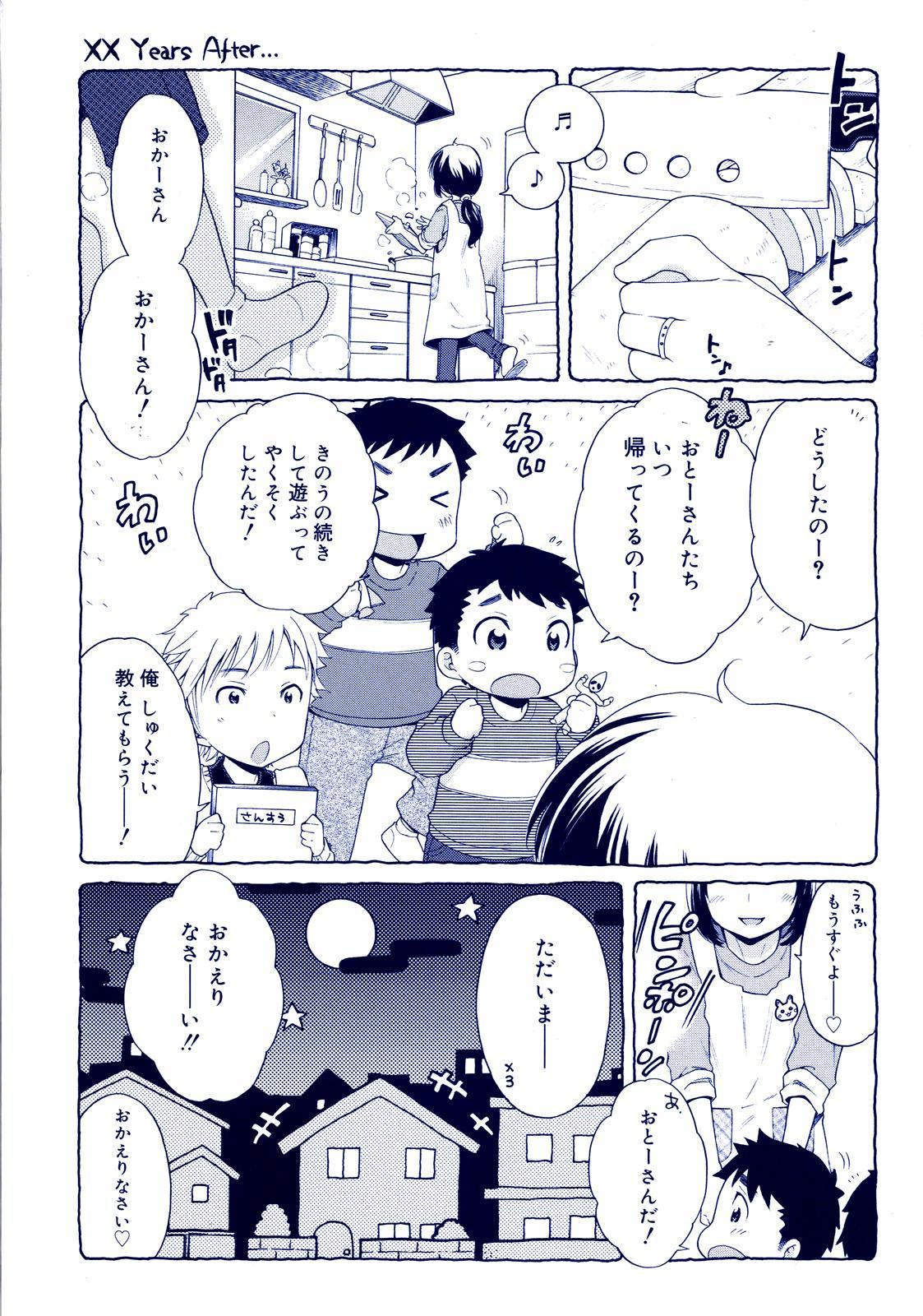 Tsukimisou no Akari 3