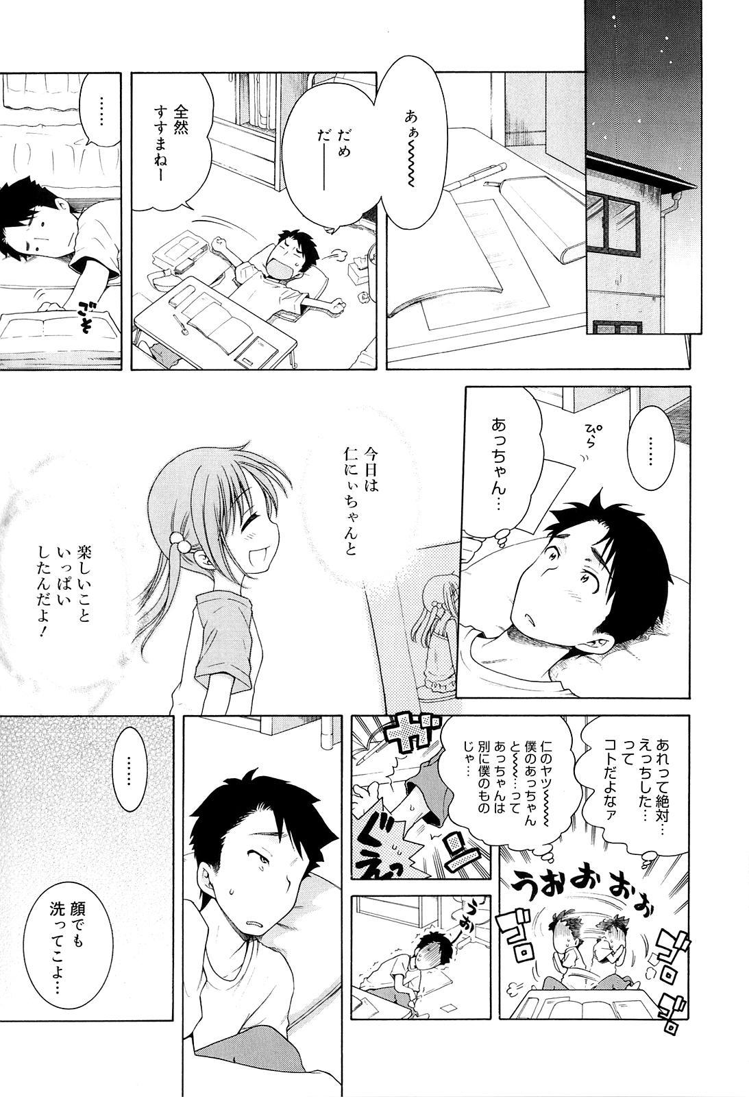Tsukimisou no Akari 52