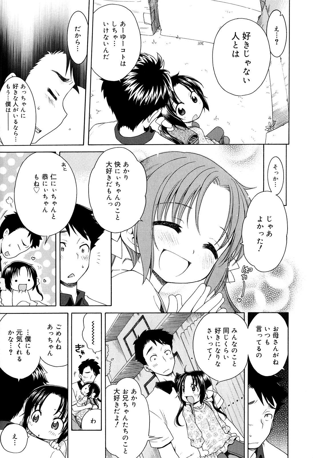 Tsukimisou no Akari 58