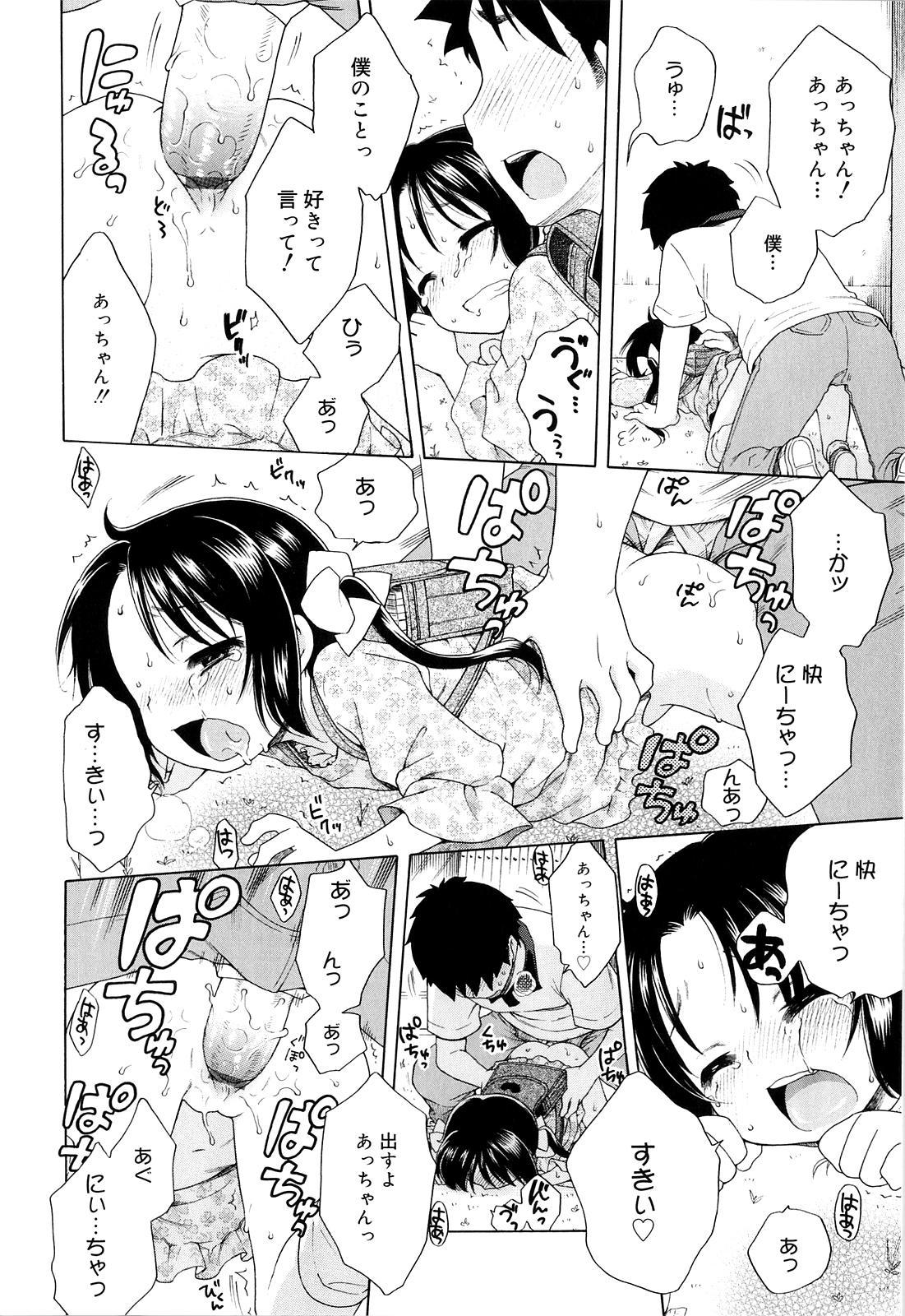 Tsukimisou no Akari 67