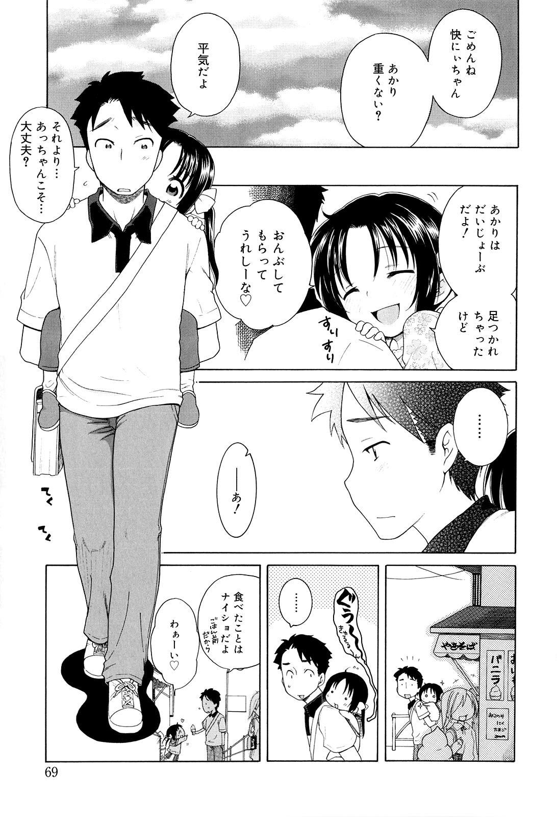 Tsukimisou no Akari 70