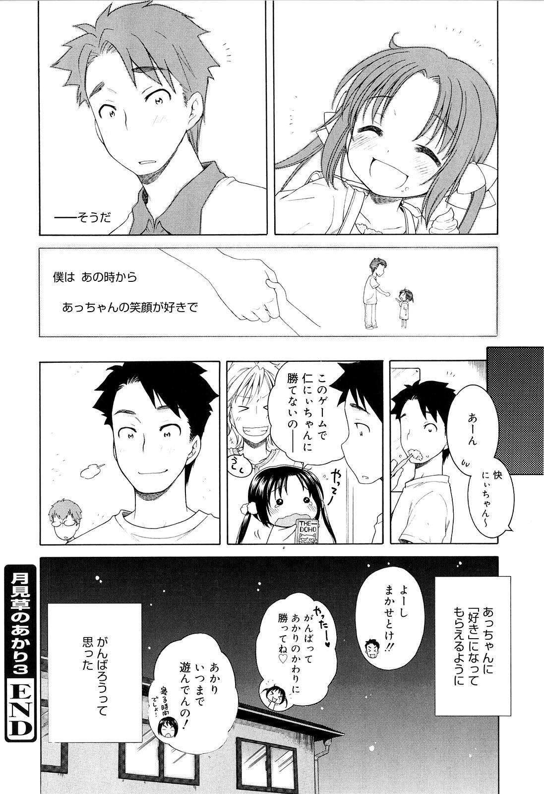 Tsukimisou no Akari 71