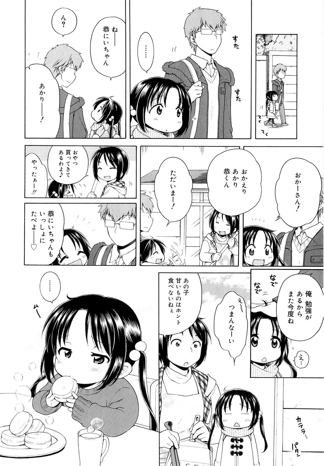 Tsukimisou no Akari 75
