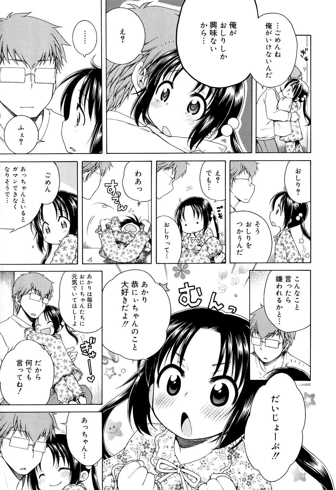Tsukimisou no Akari 78