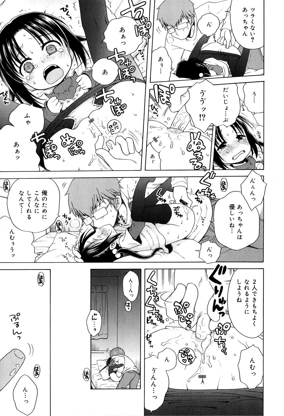 Tsukimisou no Akari 86
