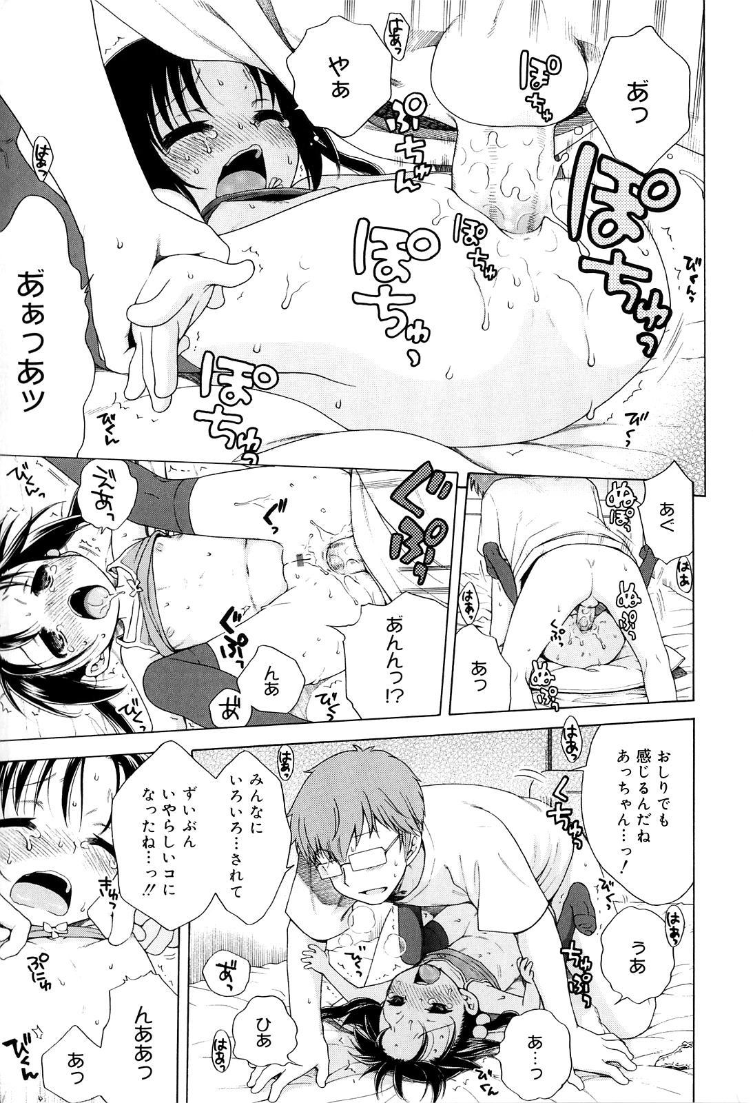 Tsukimisou no Akari 92