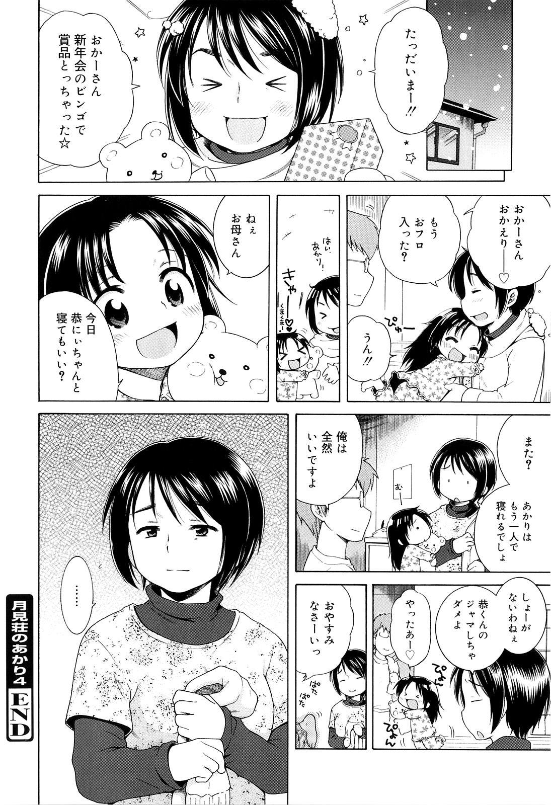 Tsukimisou no Akari 95