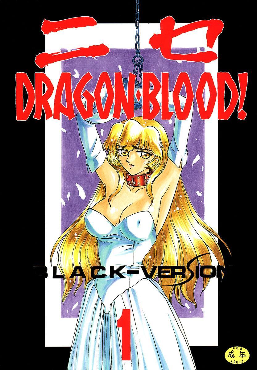 Nise DRAGON BLOOD! 1 0