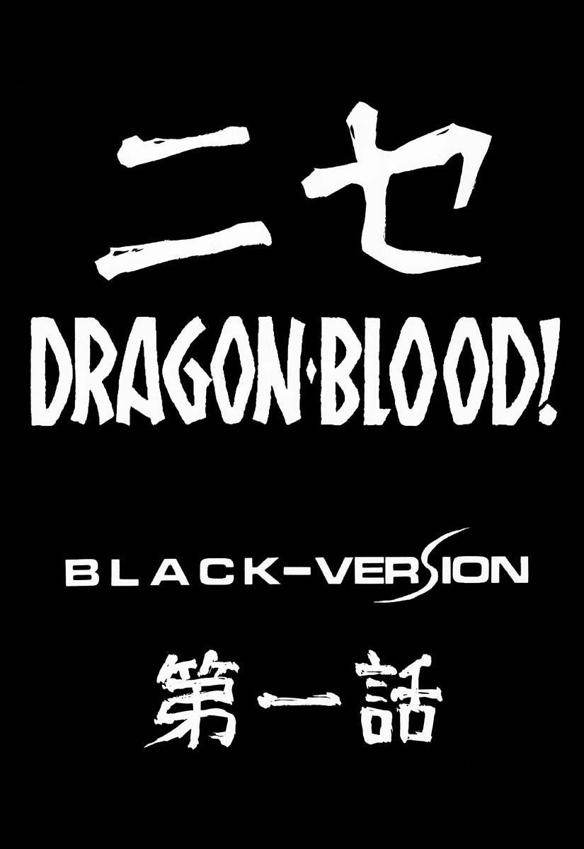 Nise DRAGON BLOOD! 1 9