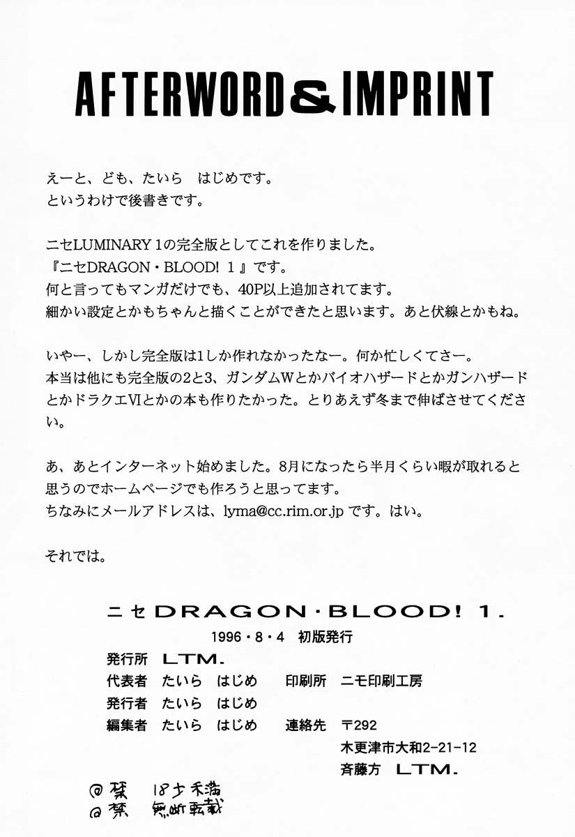 Nise DRAGON BLOOD! 1 66