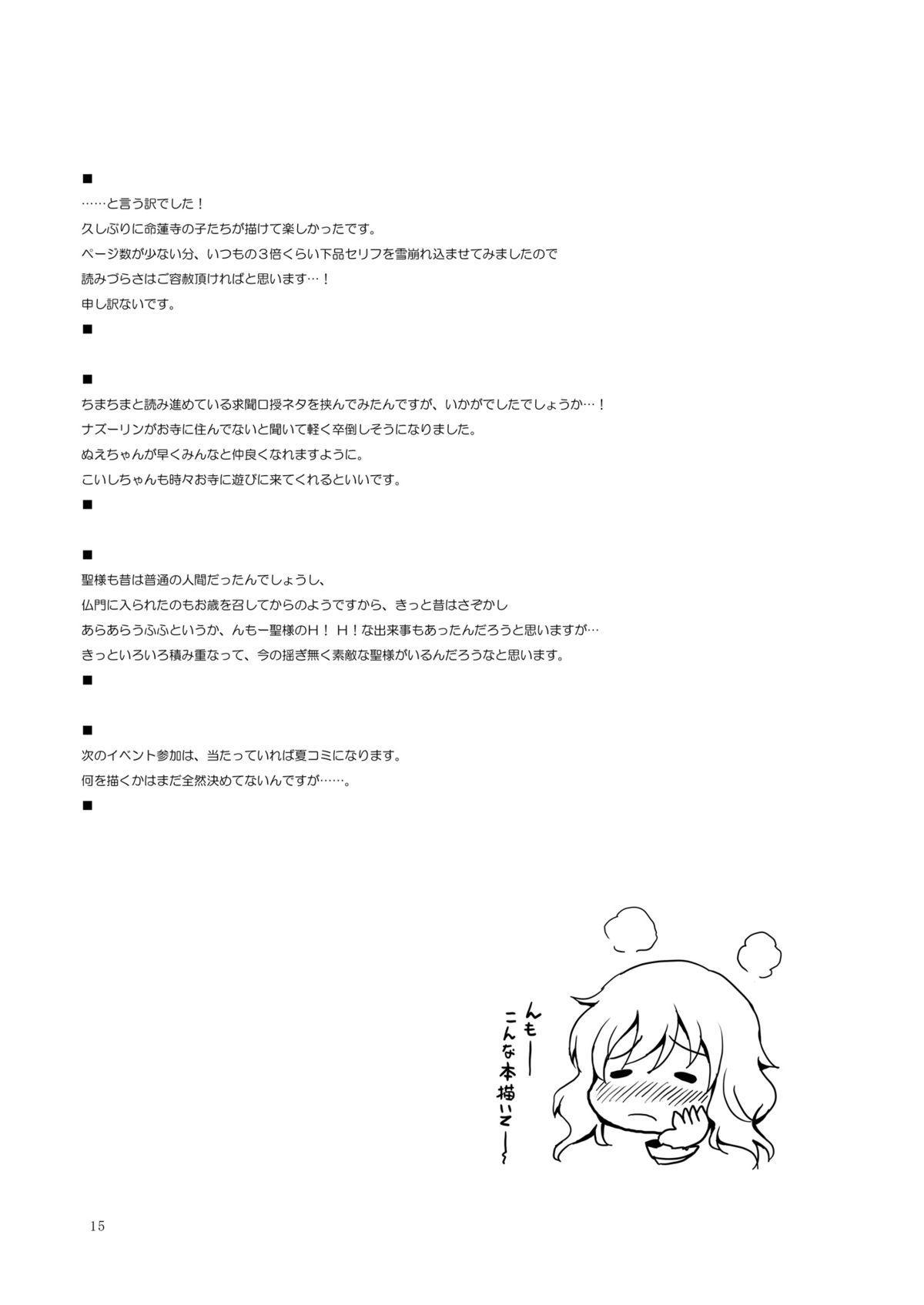 Touhou Seinyuu Collection☆ 14