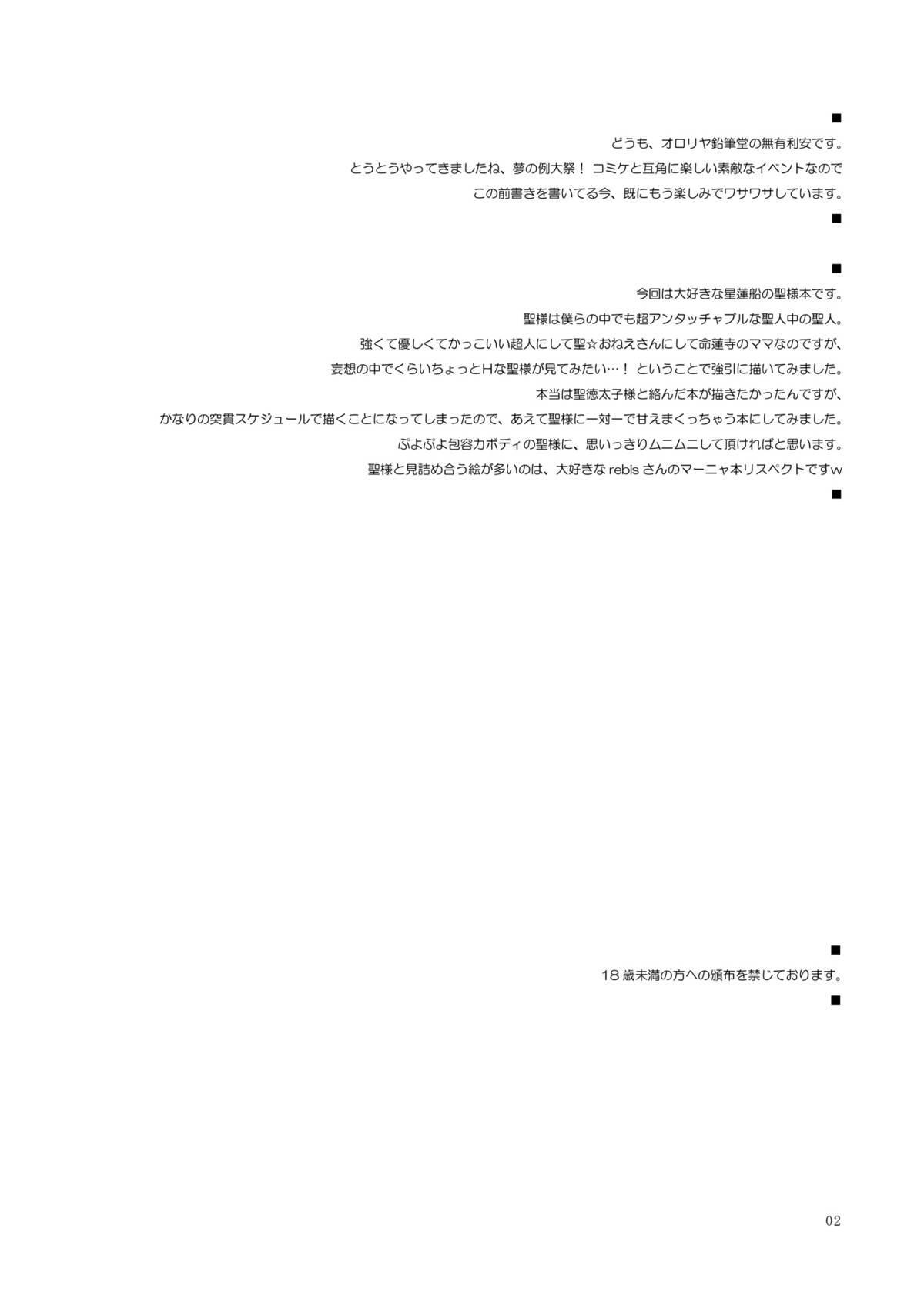 Touhou Seinyuu Collection☆ 1