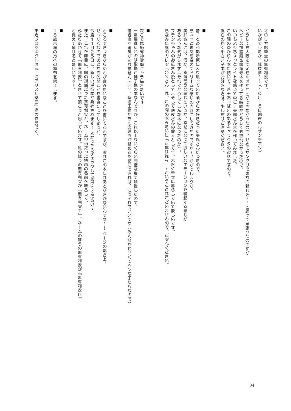 Touhou Seinyuu Collection☆ 19