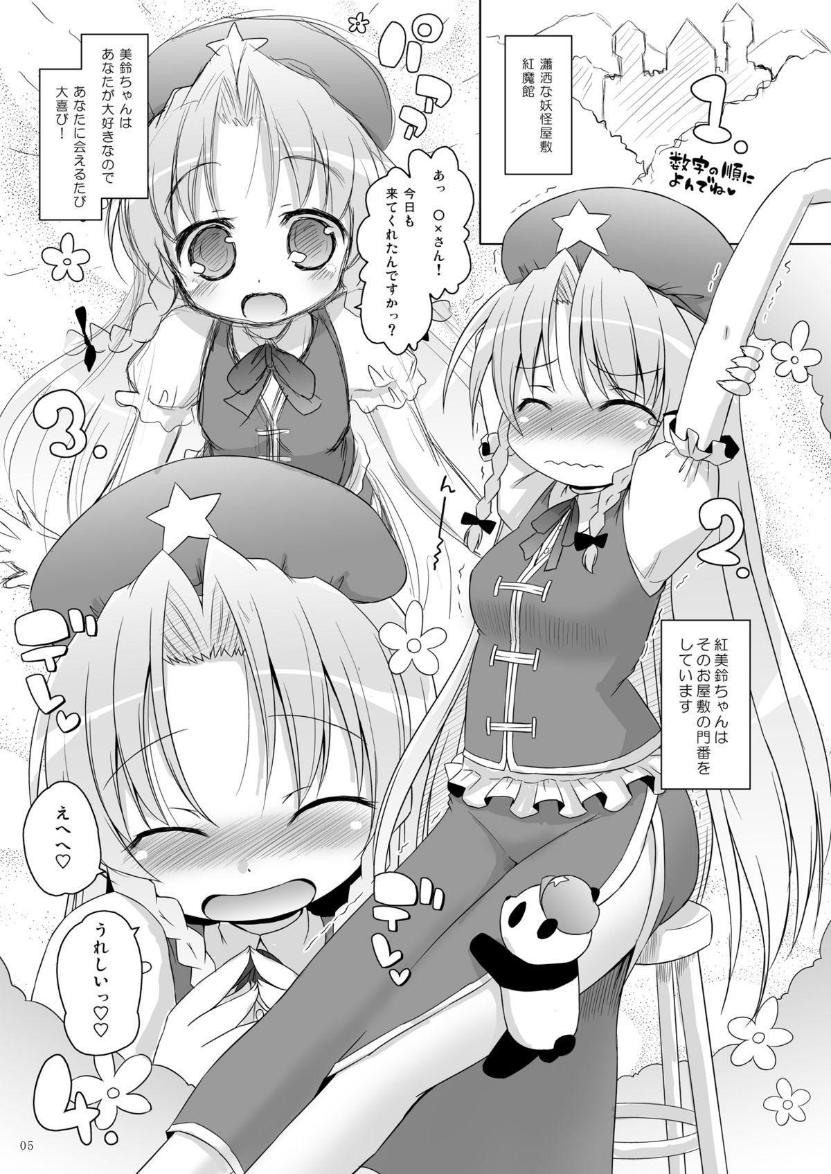 Touhou Seinyuu Collection☆ 20