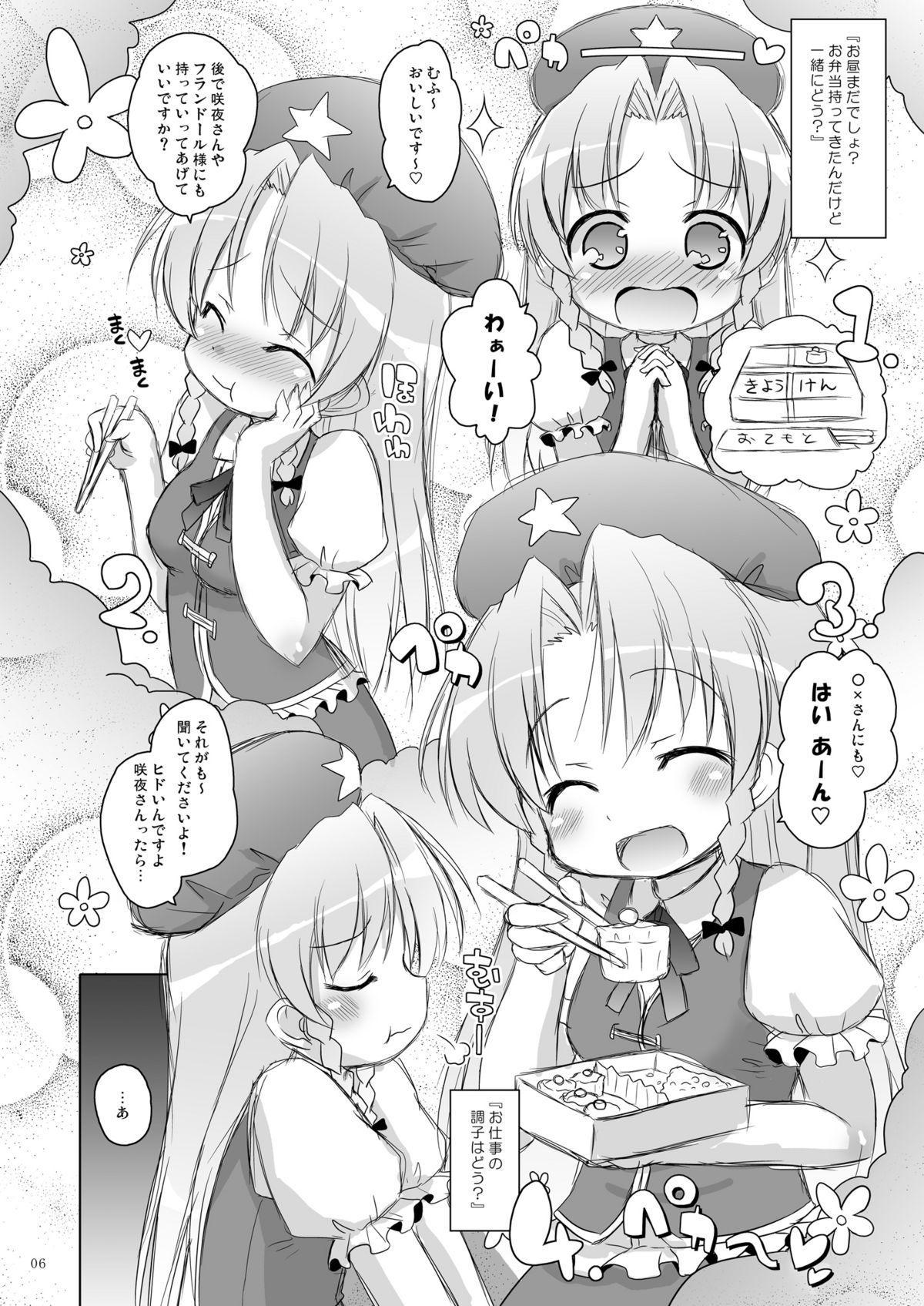 Touhou Seinyuu Collection☆ 21