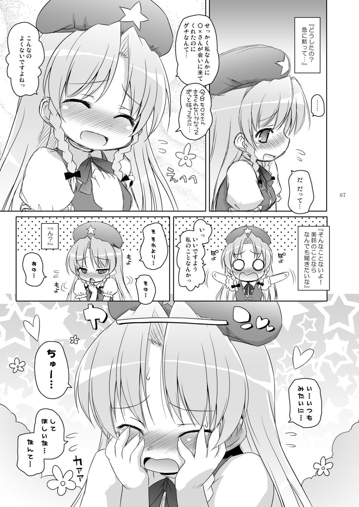 Touhou Seinyuu Collection☆ 22