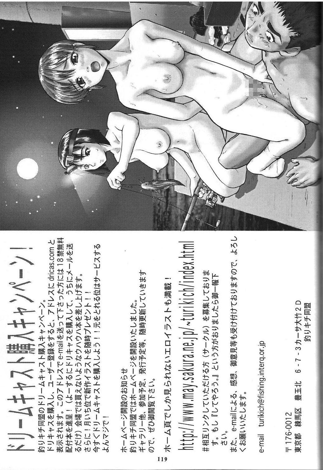 (C56) [Tsurikichi Doumei (Various)] Sengoku Rock - Nan Demo-R (Various) 120