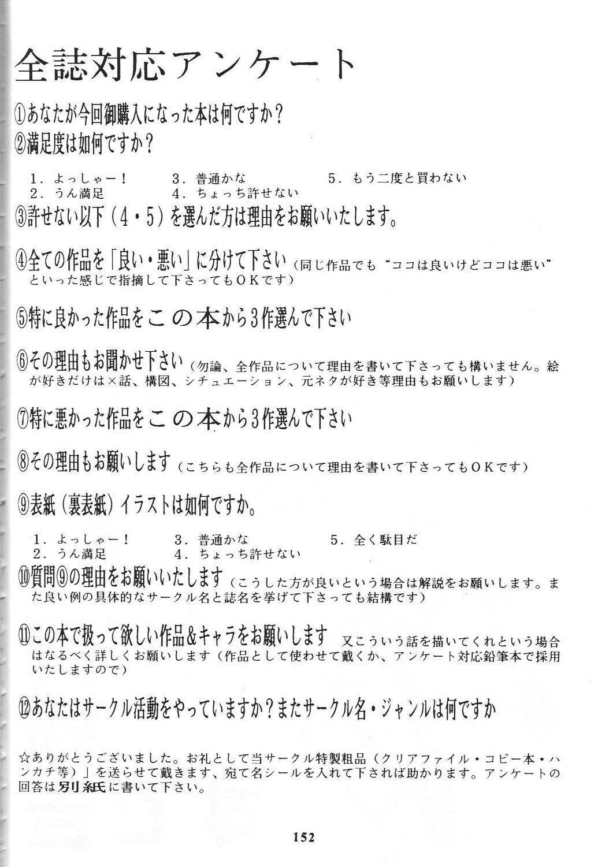 (C56) [Tsurikichi Doumei (Various)] Sengoku Rock - Nan Demo-R (Various) 153