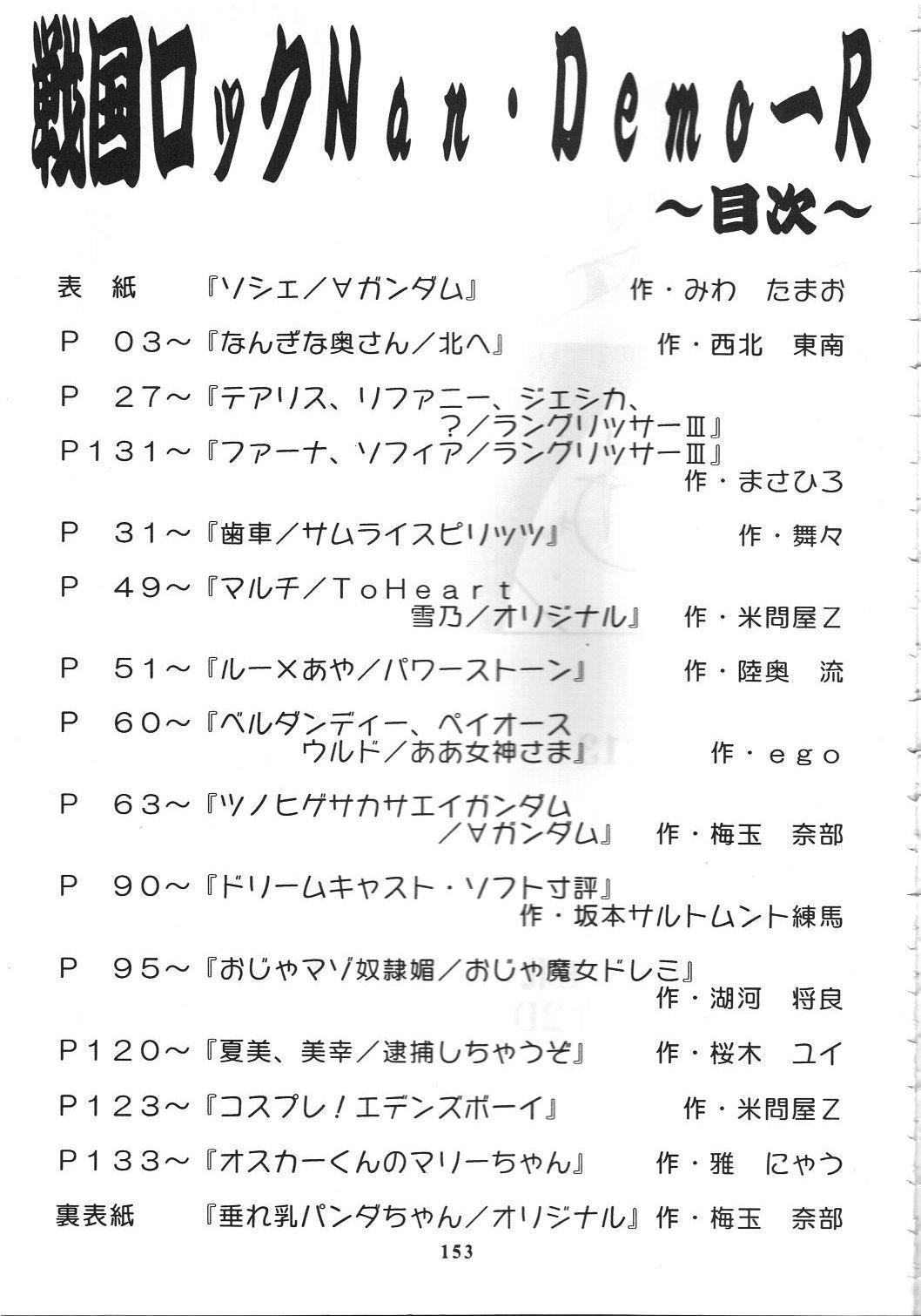 (C56) [Tsurikichi Doumei (Various)] Sengoku Rock - Nan Demo-R (Various) 154