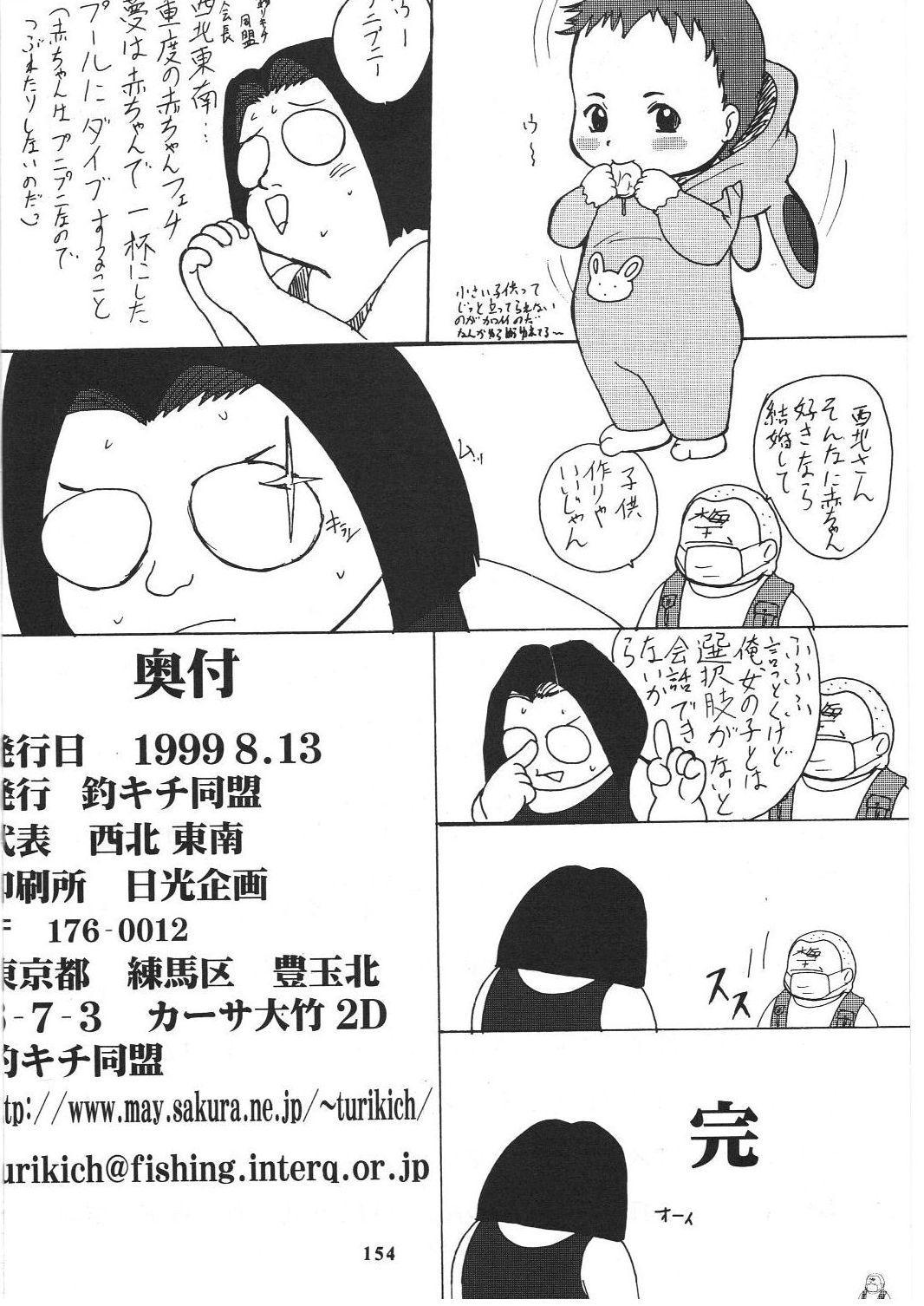 (C56) [Tsurikichi Doumei (Various)] Sengoku Rock - Nan Demo-R (Various) 155
