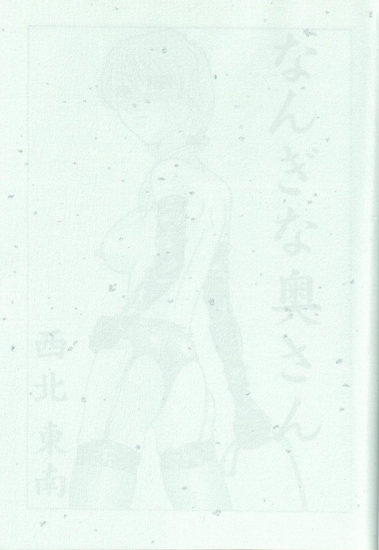 (C56) [Tsurikichi Doumei (Various)] Sengoku Rock - Nan Demo-R (Various) 1