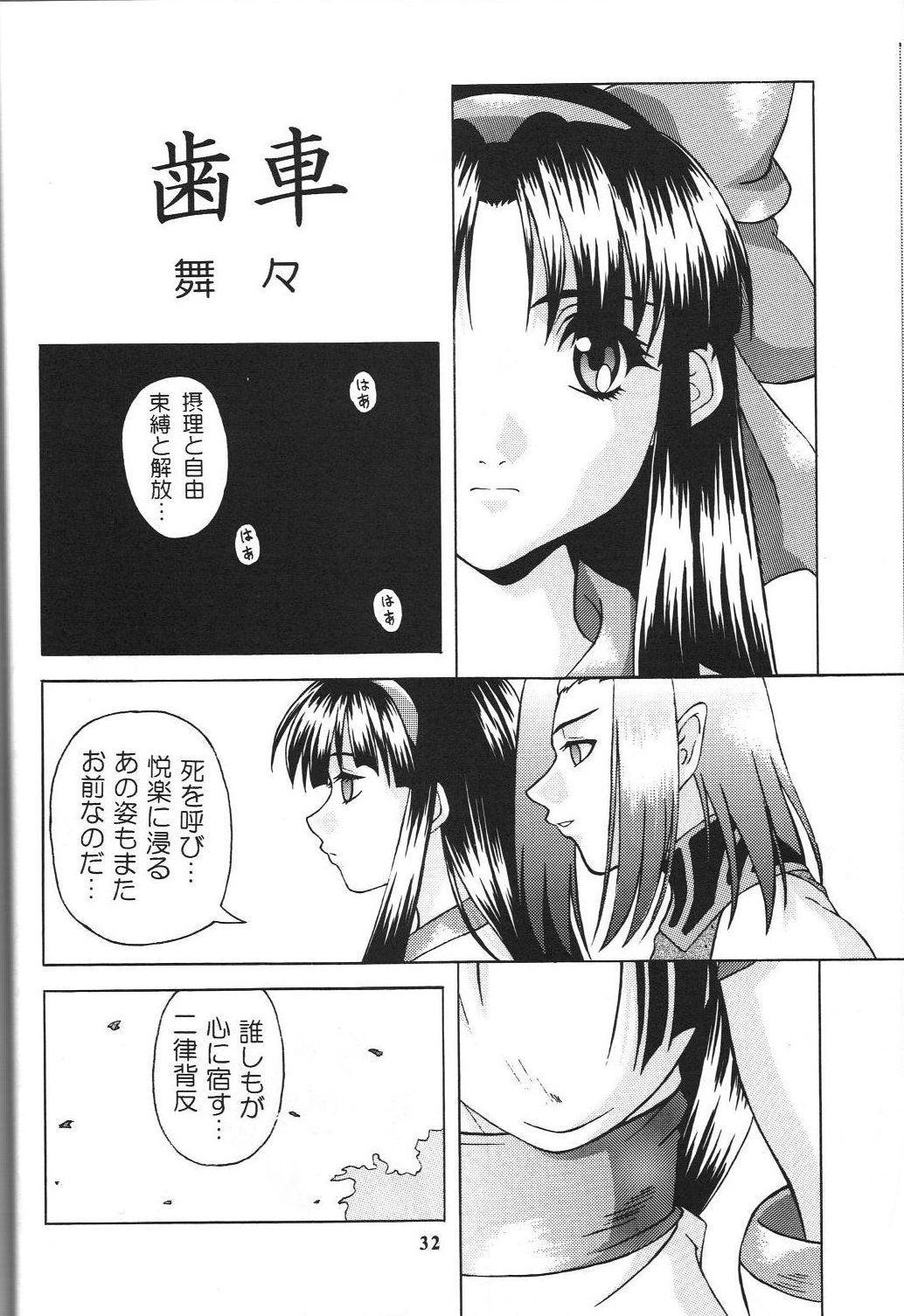 (C56) [Tsurikichi Doumei (Various)] Sengoku Rock - Nan Demo-R (Various) 32