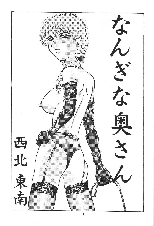 (C56) [Tsurikichi Doumei (Various)] Sengoku Rock - Nan Demo-R (Various) 3