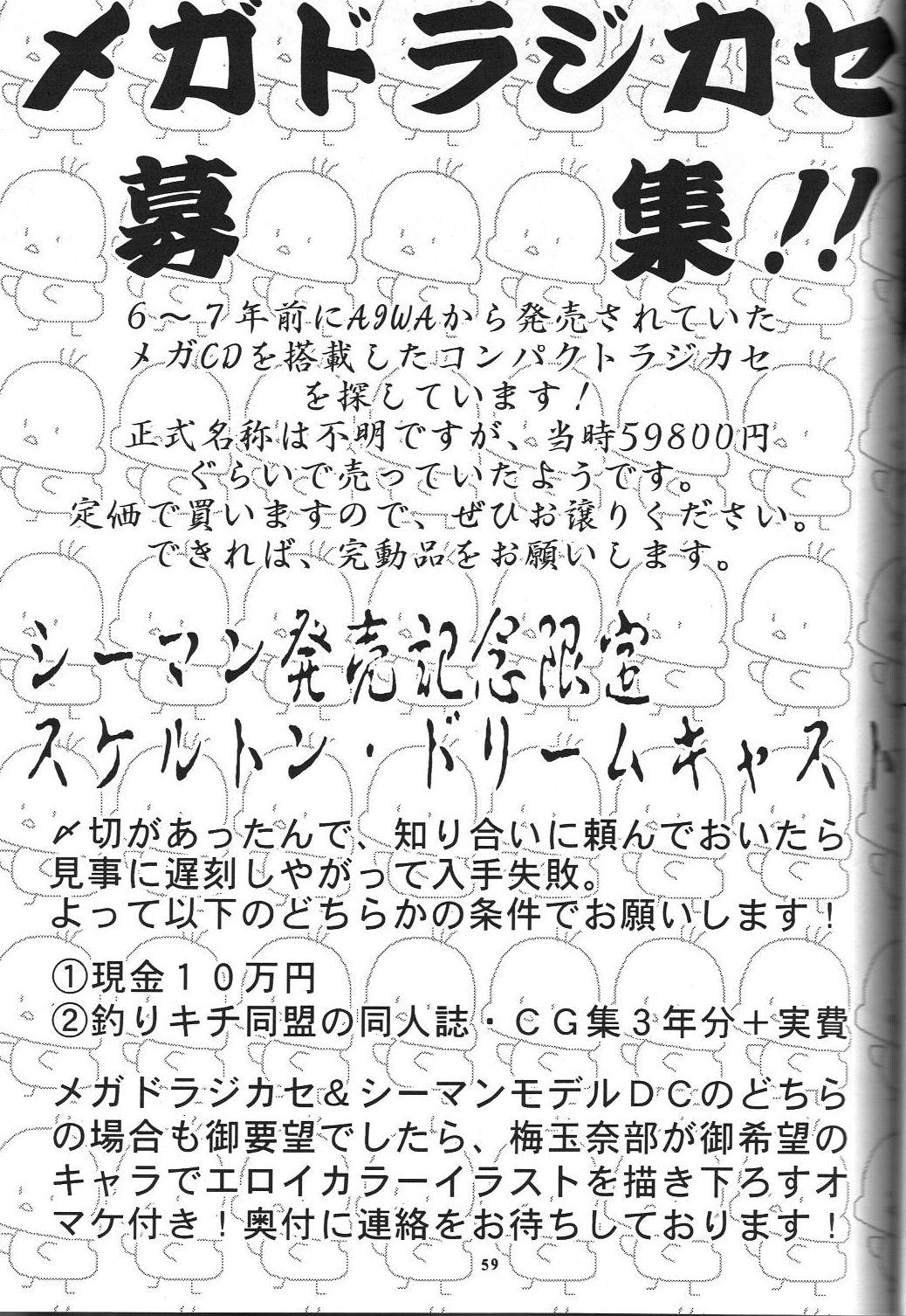 (C56) [Tsurikichi Doumei (Various)] Sengoku Rock - Nan Demo-R (Various) 59