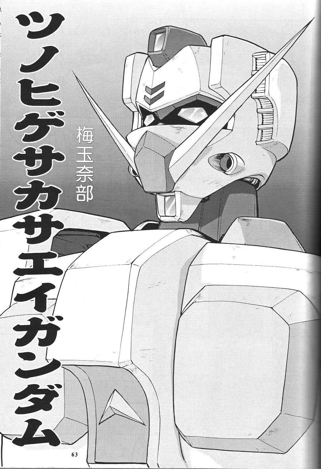 (C56) [Tsurikichi Doumei (Various)] Sengoku Rock - Nan Demo-R (Various) 63