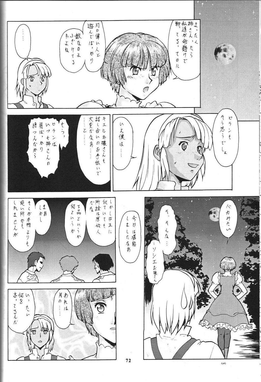 (C56) [Tsurikichi Doumei (Various)] Sengoku Rock - Nan Demo-R (Various) 72
