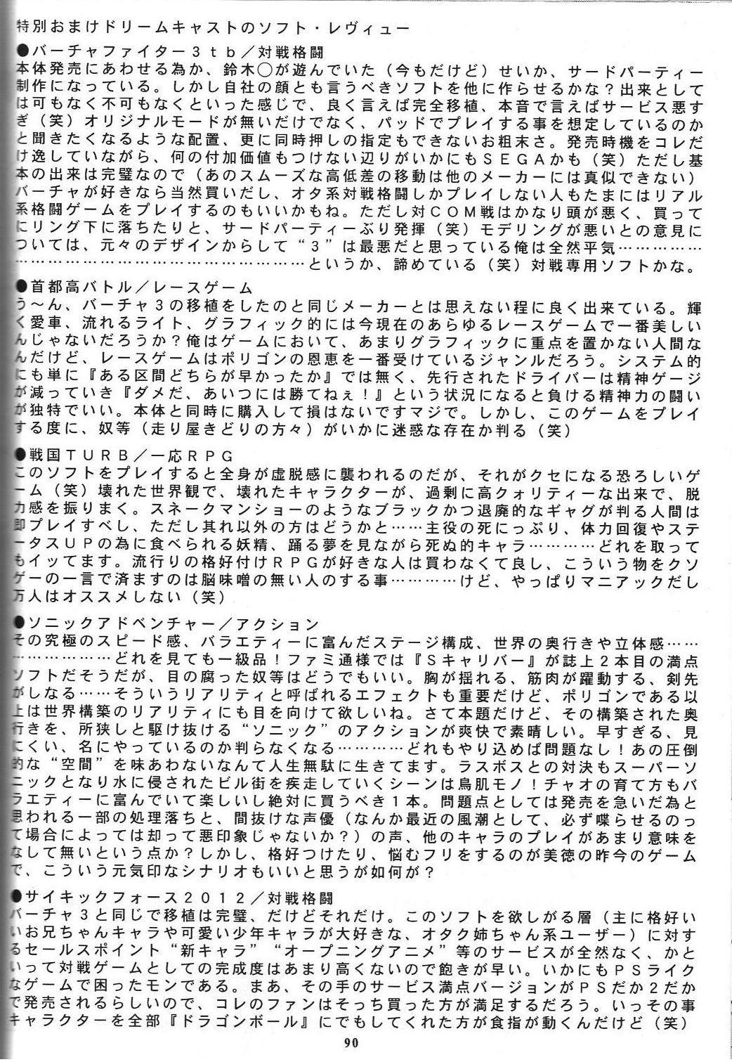 (C56) [Tsurikichi Doumei (Various)] Sengoku Rock - Nan Demo-R (Various) 90
